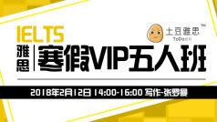 寒假VIP5人班0205期-写作7