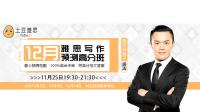 12月雅思名师写作预测班-红豆Live直播