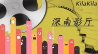 [一起看]恐怖灾难科幻喜剧-KilaKila直播