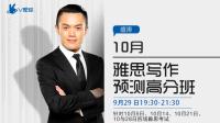 10月雅思写作预测高分班-红豆Live直播