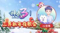 #神武3#三界新年夜歌会!一起来high!-红豆Live直播