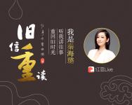 秦海璐,母爱的清单-红豆Live直播