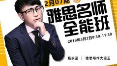 雅思名师全能班0207期-写作7