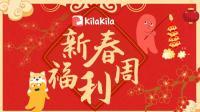 新年最后的吃鸡之旅!声优主播-KilaKila直播