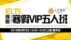 寒假VIP5人班0205期-口语5