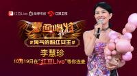 蒙面唱将 #淘气的粉红女王# 李慧珍-红豆Live直播